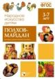 Народное искусство - детям. Полхов-Майдан